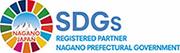長野県SDGs推進企業登録制度認証について