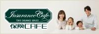保険カフェ