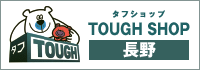 ToughShop長野