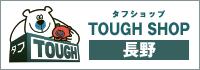 ToughShop長野
